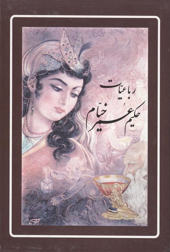 خرید رباعیات  حکیم عمر خیام