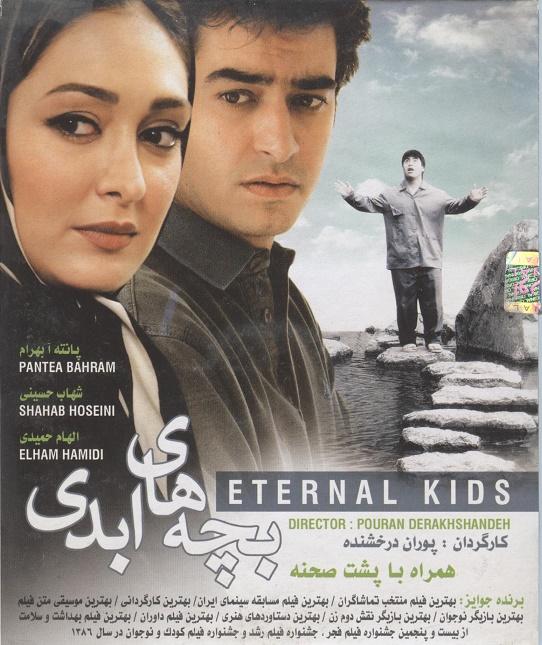 خرید فیلم ایرانی بچه های ابدی