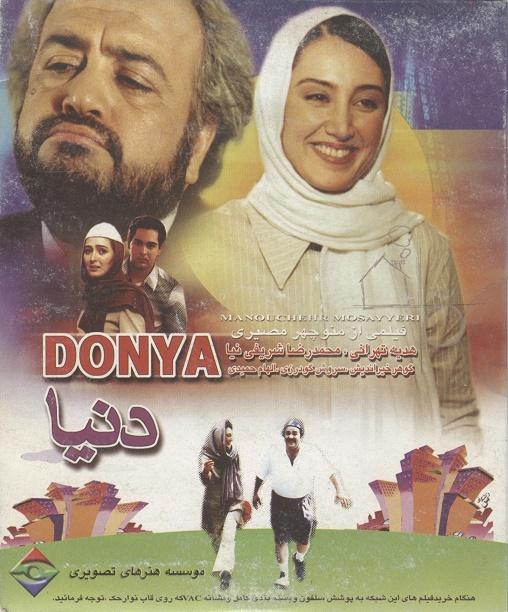 فیلم سینمایی و تله فیلم ایرانی