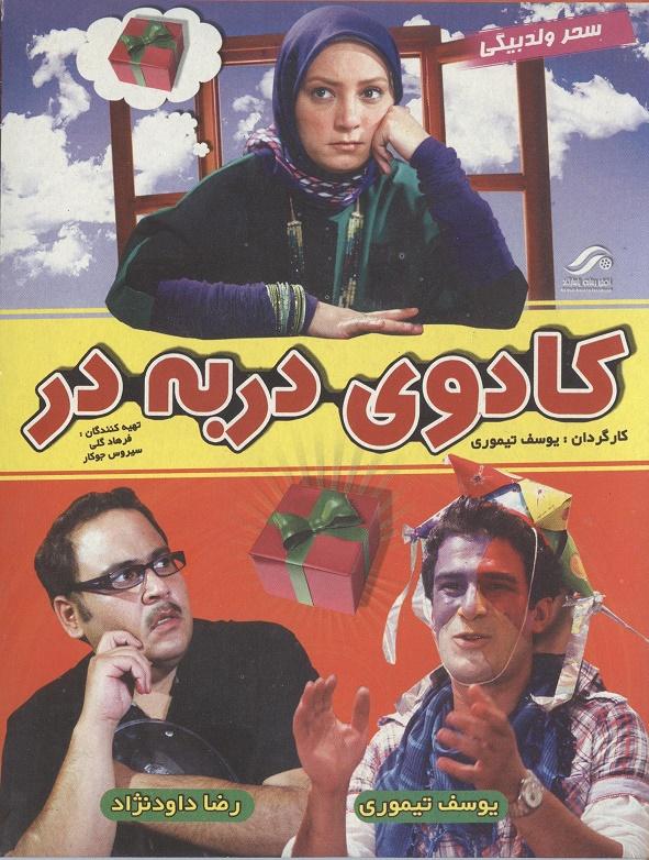 خرید فیلم کادو دربه در