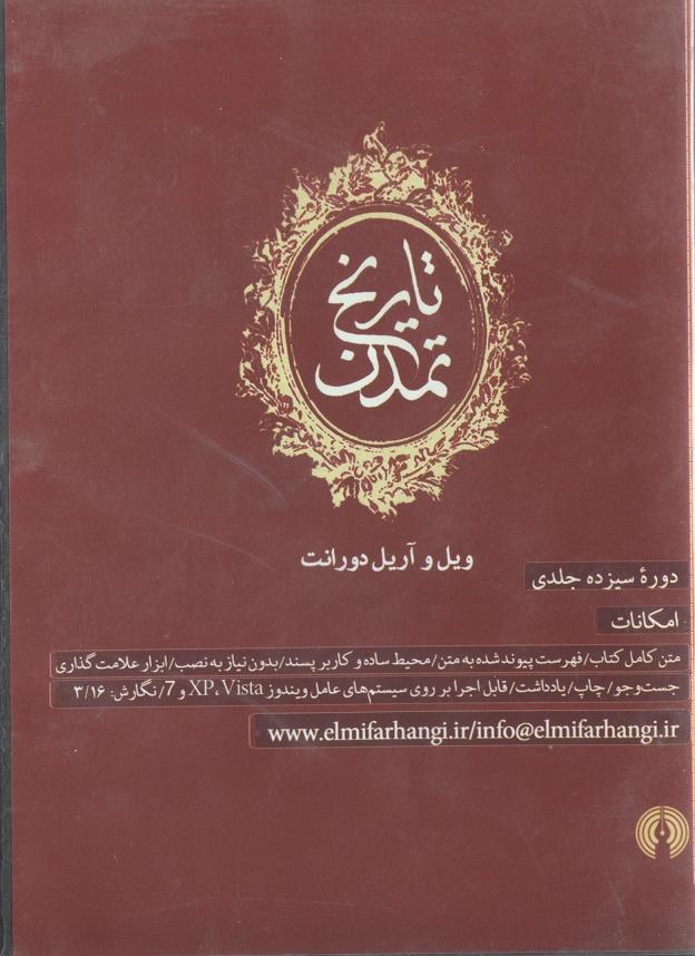 خرید کتاب الکترونیکی تاریخ تمدن(13جلدی)