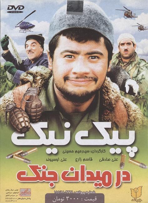 خرید فیلم پیک نیک در میدان جنگ به همراه فیلم توفیق اجباری . دو فیلم در یک دی وی دی