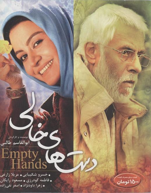 خرید فیلم ایرانی دست های خالی