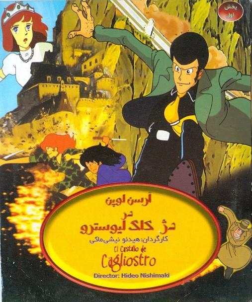 خرید فیلم انیمیشن آرسن لوپن در دژ کاگ لیوسترو