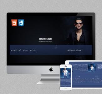 طراحی وب سایت شخصی پیشرفته با پنل فروشگاهی تک زبانه