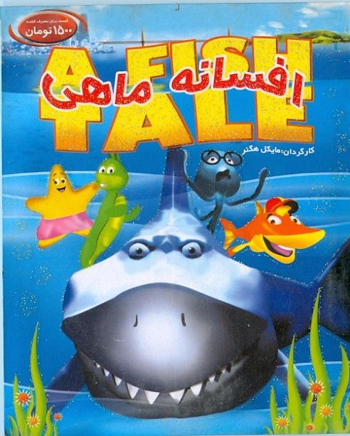 خرید فیلم انیمیشن افسانه ماهی