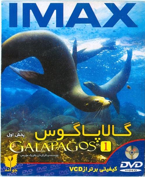 خرید فیلم مستند گالاپاگوس