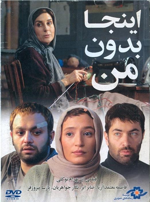 کارگردان بهرام توکلی