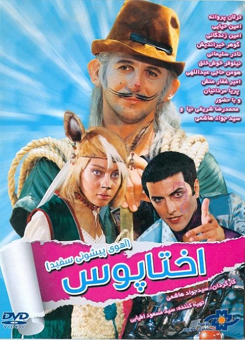 خرید فیلم سینمایی اختاپوس