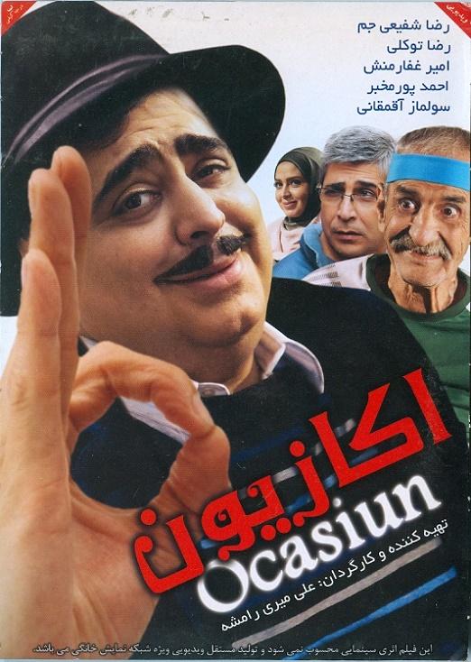تهیه کننده و کارگردان علی میری رامشه