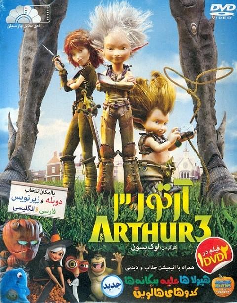 خرید فیلم انیمیشن آرتور3