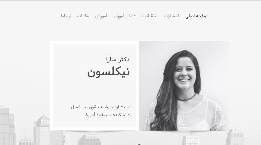 طراحی وب سایت شخصی پایه تک زبانه