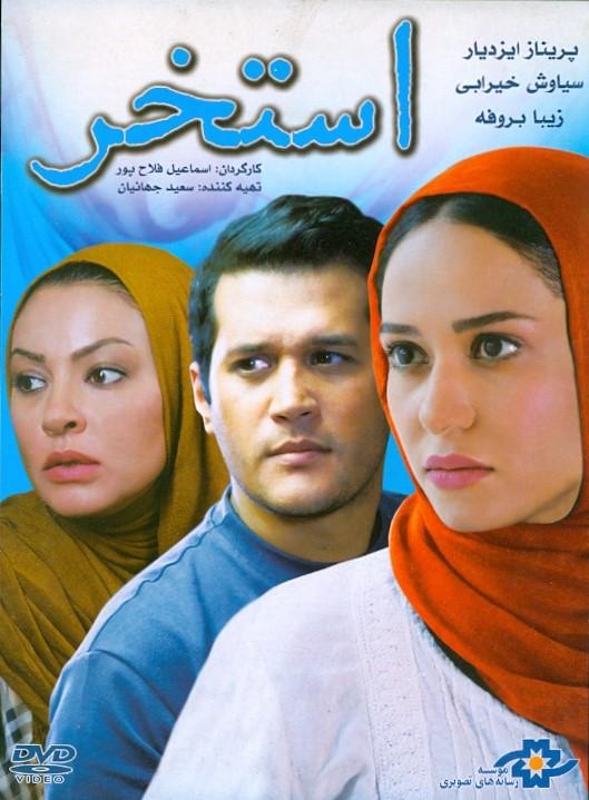 فیلمنامه نویس :اسماعیل فلاح پور