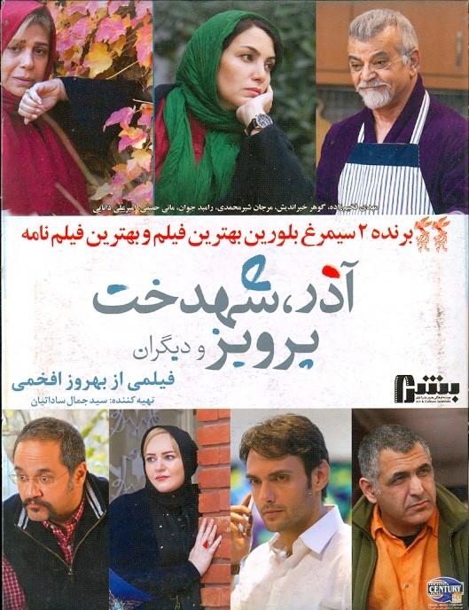 فیلمی از بهروز افخمی