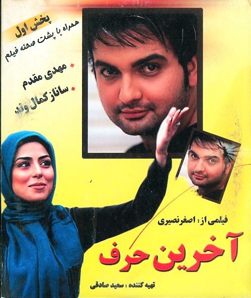 با حضور قنبرحامد /نیلوفر دوستی