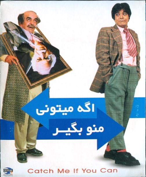 موسیقی:ناصر چشم آذر کارگردان :شاهد احمدلو