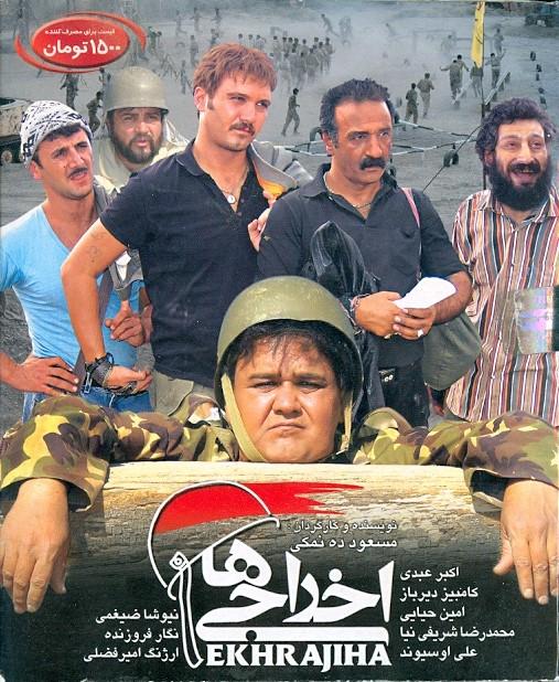 نویسنده و کارگردان :مسعود ده نمکی با آواز محمد اصفهانی