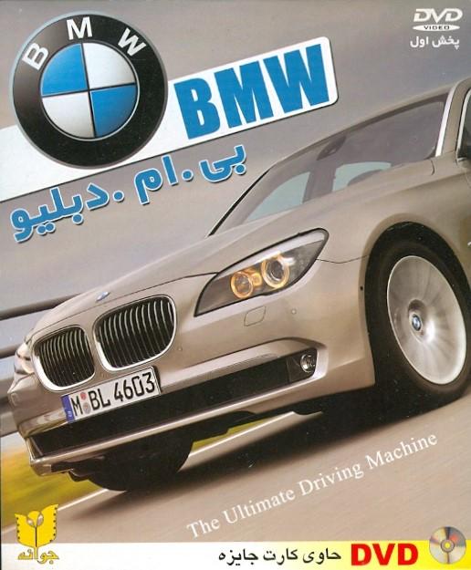 خرید فیلم مستند بی .ام .دبلیو BMW