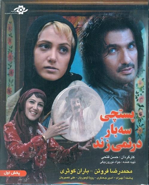 فیلم نامه نویس :حسن فتحی