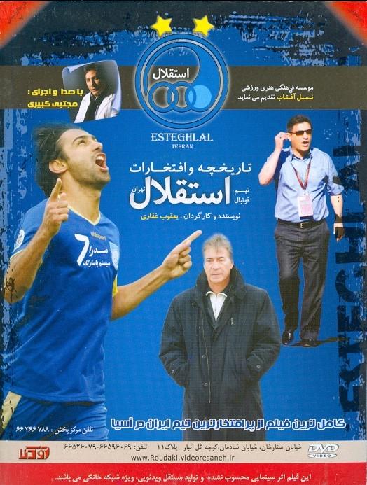 خرید فیلم تاریخچه و افتخارات تیم فوتبال استقلال
