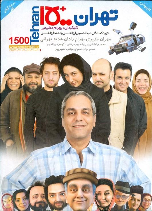 خرید فیلم انیمیشن تهران 1500