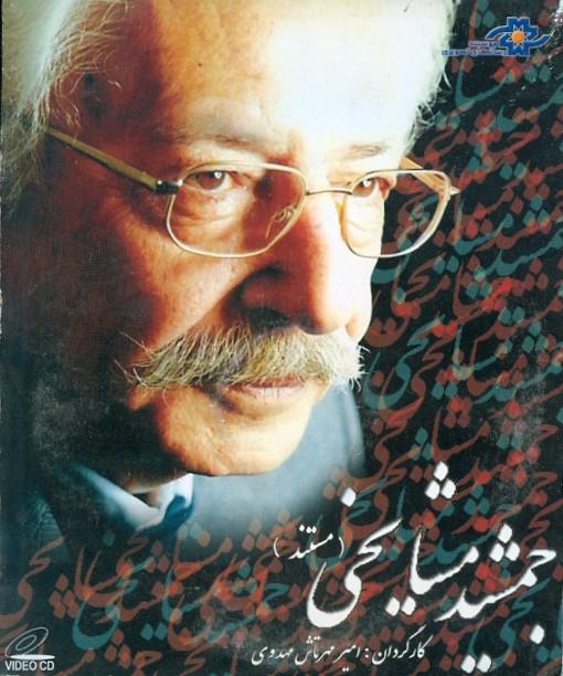 خرید فیلم مستند جمشید مشایخی