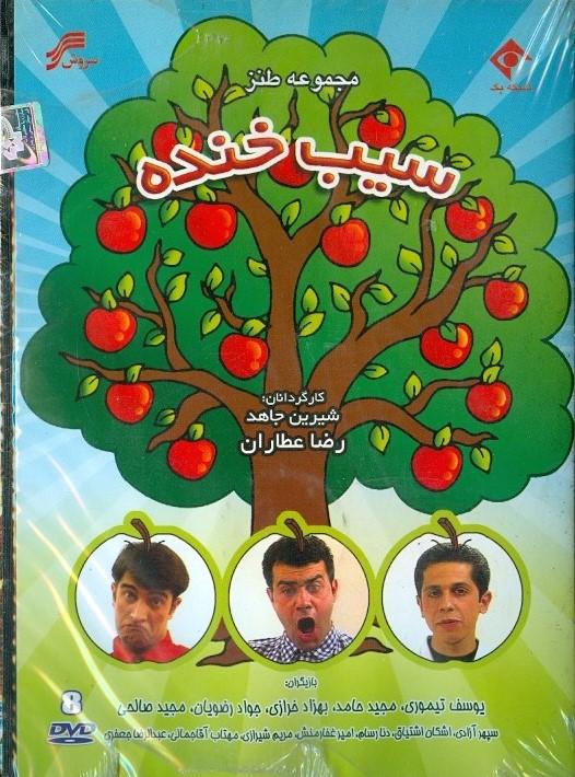 خرید سریال سیب خنده