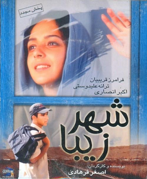 کارگردان اصغر فرهادی