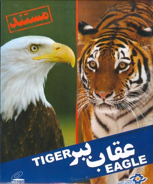 خرید فیلم مستند عقاب - ببر