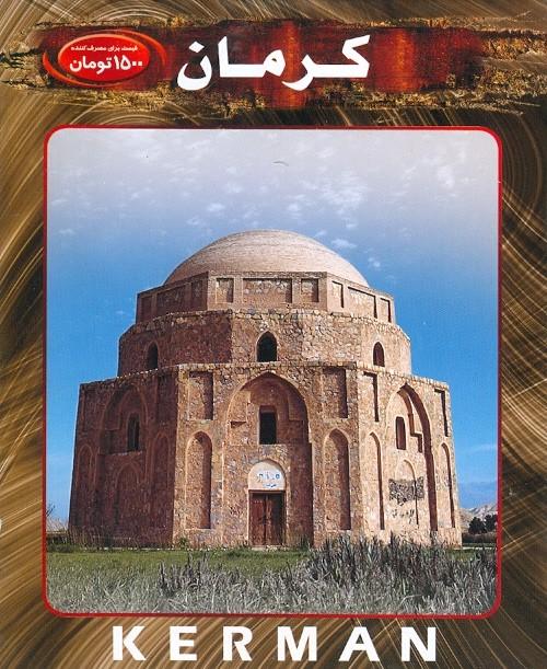 خرید فیلم مستند کرمان