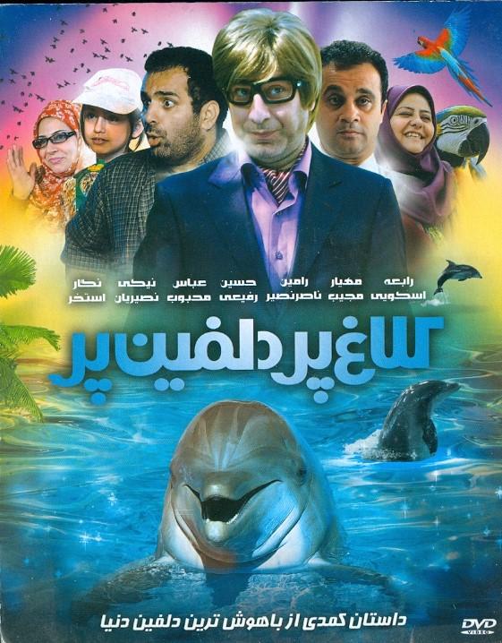 داستانی کمدی از باهوش ترین دلفین دنیا