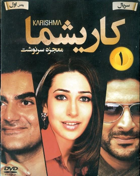 خرید سریال هندی کاریشما قسمت 1