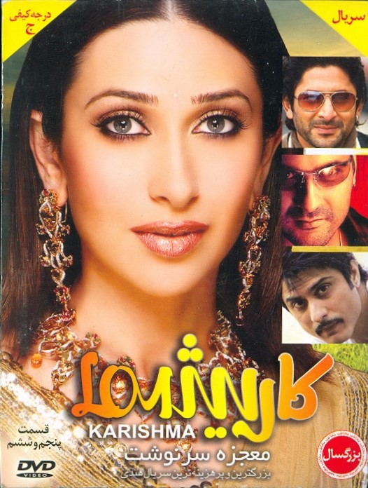 خرید سریال هندی کاریشما قسمت 5و6