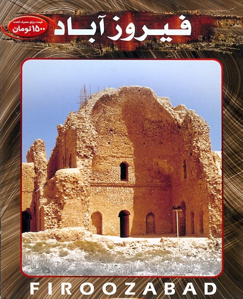 خرید فیلم مستند فیروزآباد