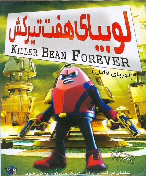 خرید انیمیشنَ لوبیای هفت تیر کش