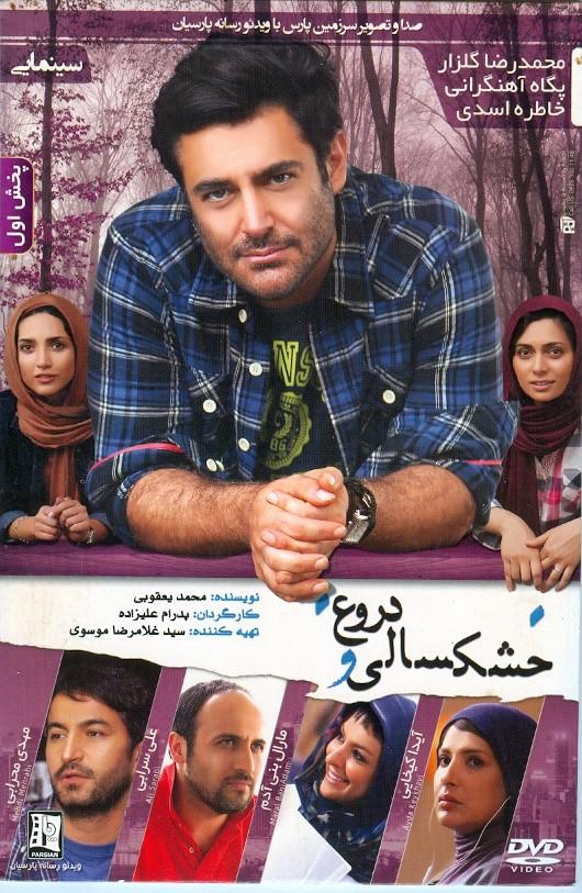 این فیلم در ۷ مهر ۱۳۹۵ در سینماهای ایران اکران شد