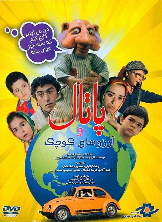 خرید فیلم ایرانی پاتال و آرزوهای کوچک