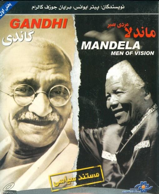 خرید فیلم مستند ماندلا و گاندی