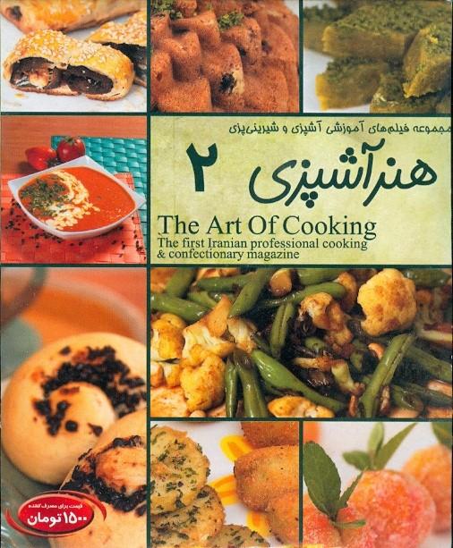 خرید فیلم هنر آشپزی 2